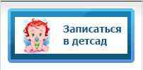 д-сад