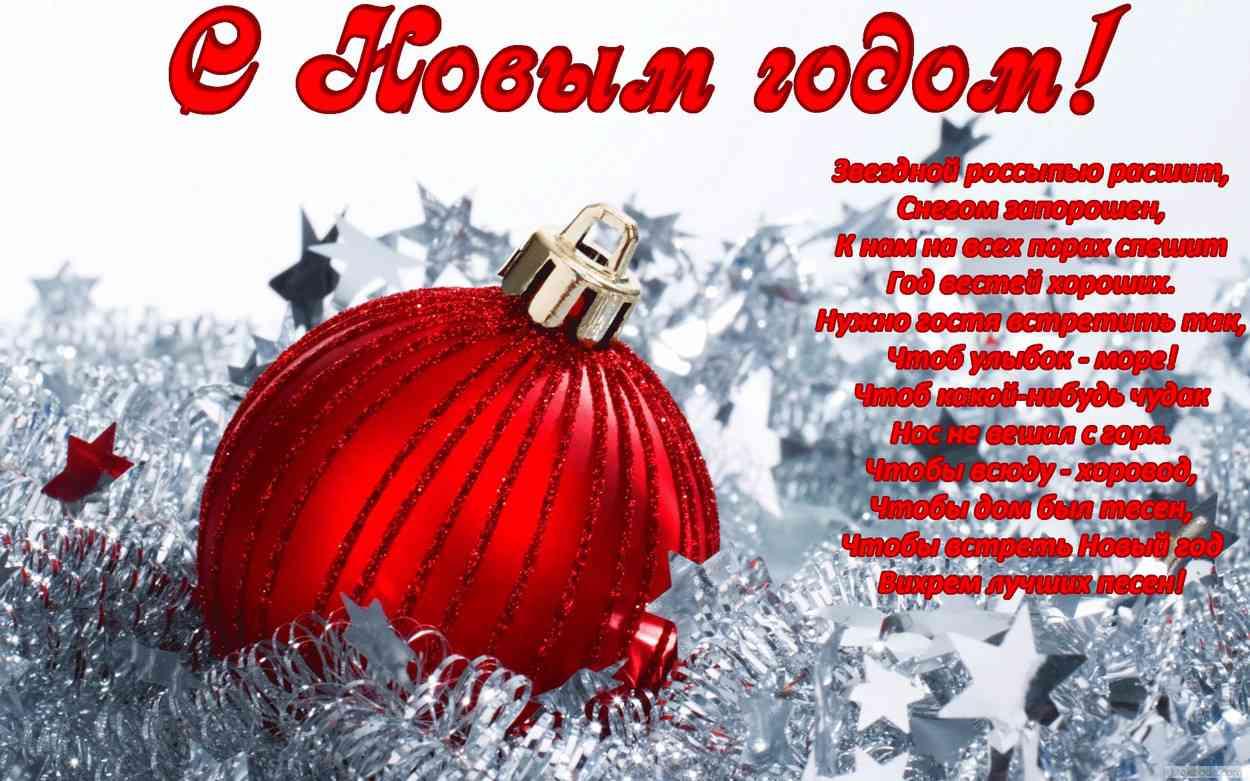 Открытка с Новым годом с поздравлением, елочные игрушки и ми…